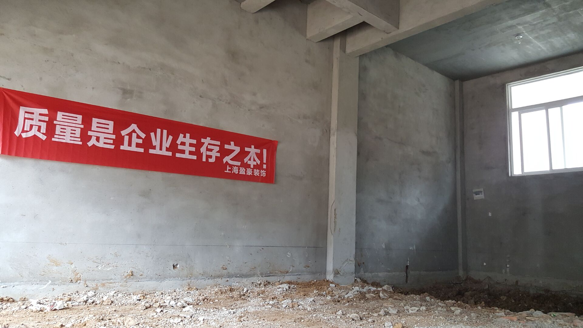 首页 装修公司 上海盈豪建筑装饰工程有限公司 装修工地