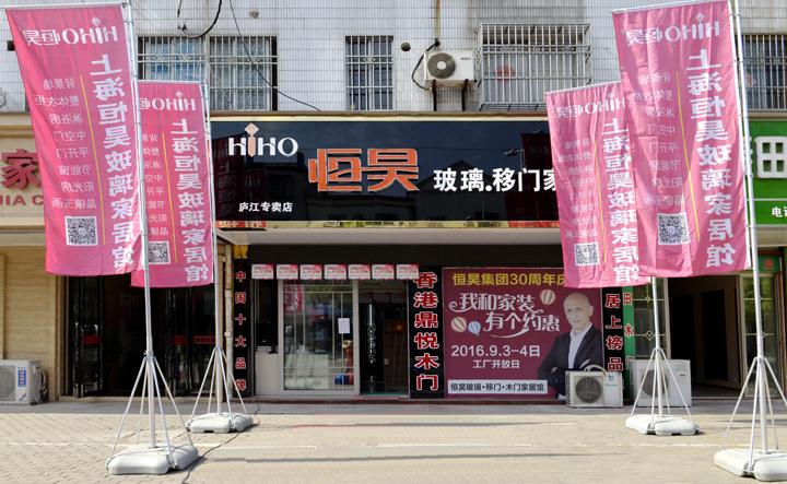 热忱欢迎各界朋友的光临上海恒昊玻璃家居馆庐江专卖店指导,共同分享